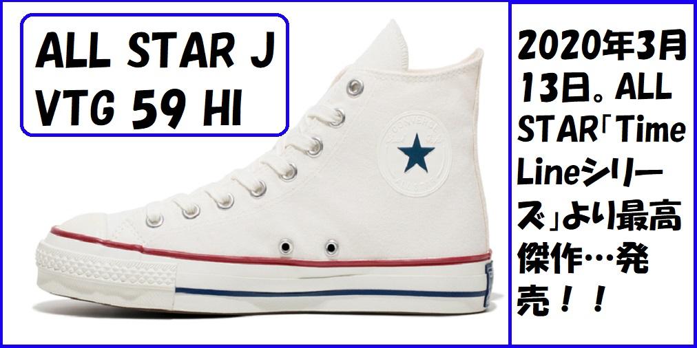 [オールスター最強傑作]CONVERSE/ALL・STAR・J・VTG59・HIが2020年3月13日に発売![ジャパンメイド]