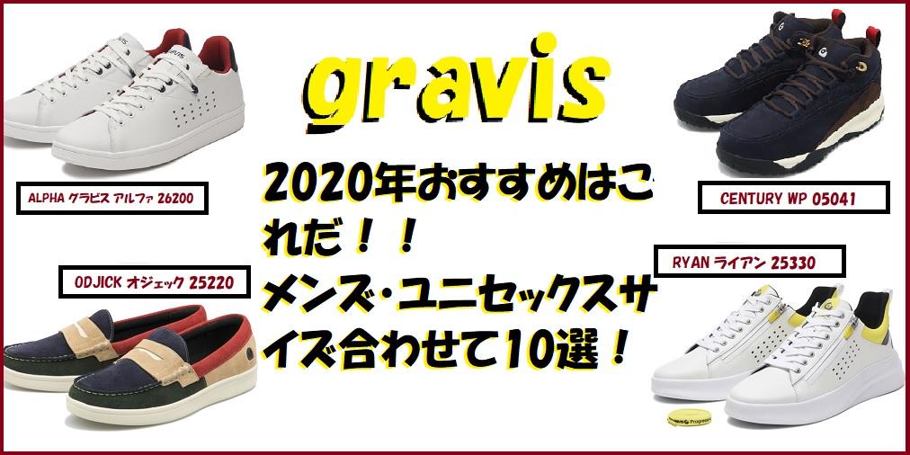 グラビス2020年スニーカー