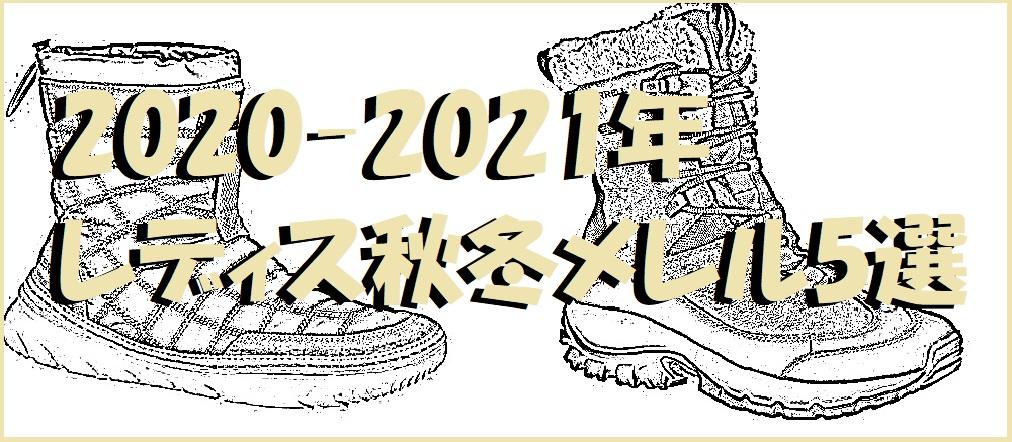 レディースメレル2020-2021年冬モデル