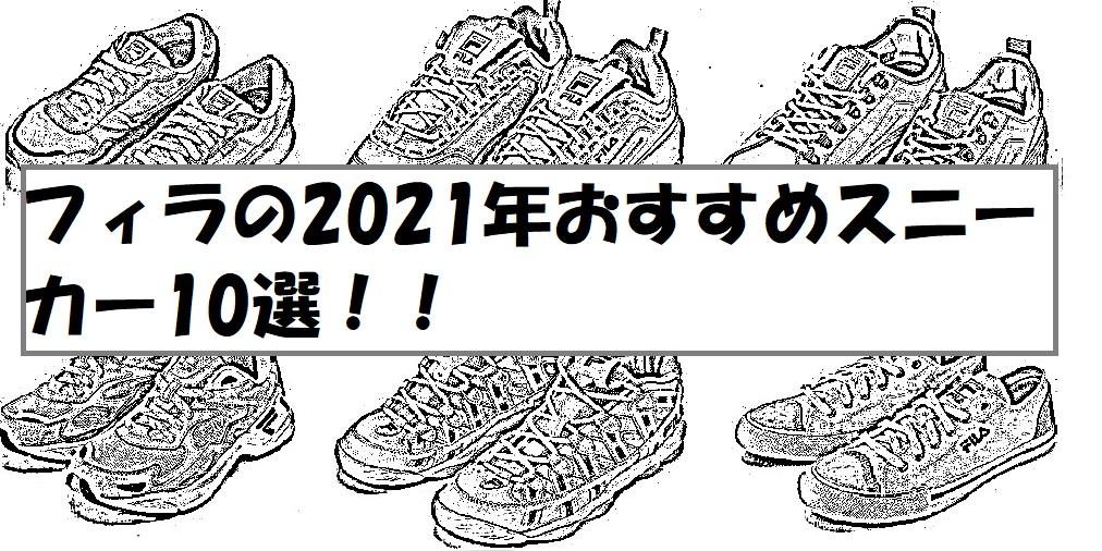 2021年フィラスニーカー10選
