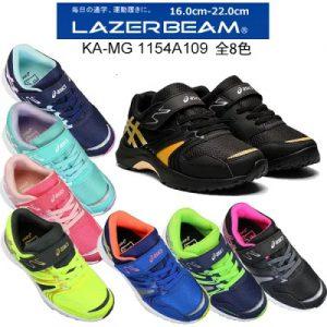1154A109/LAZERBEAM KA-MG