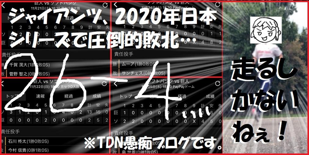 2020年日本シリーズ感想ブログ