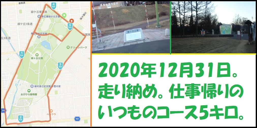 20201231ランニング
