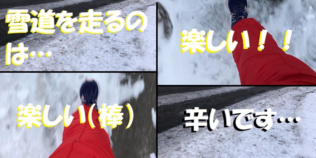 雪中ランニングサムネ