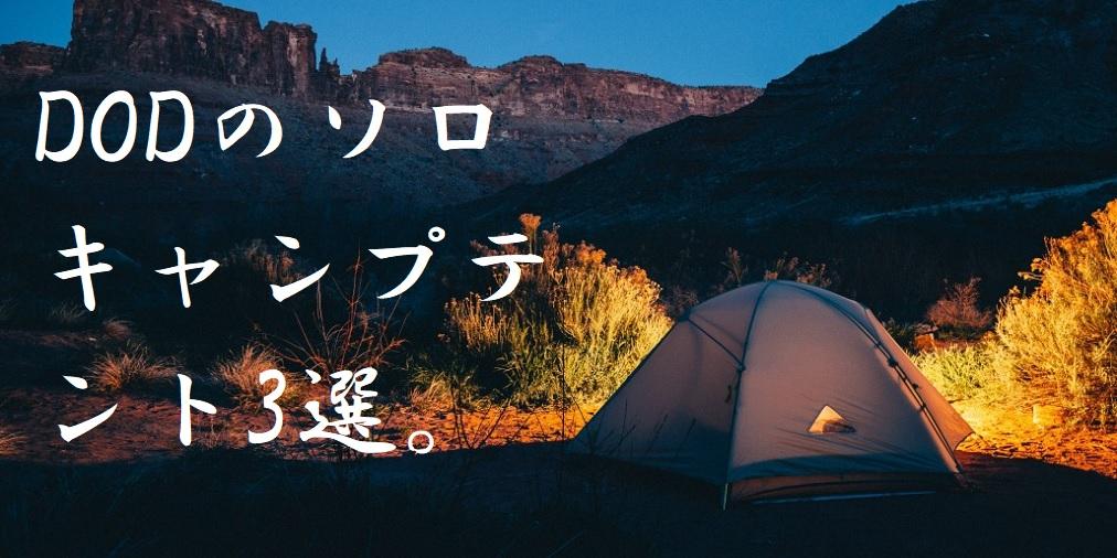 ソロキャンプ画像