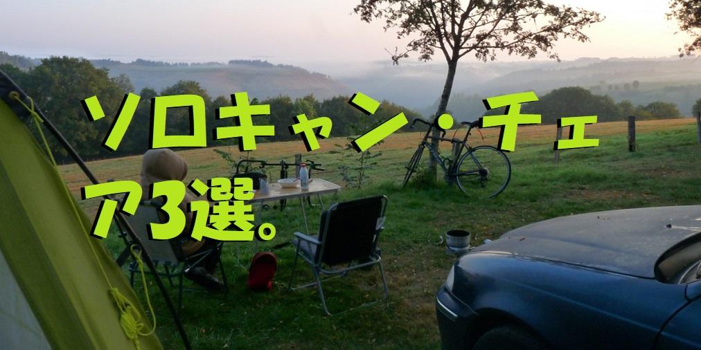 ソロキャン・チェア3選