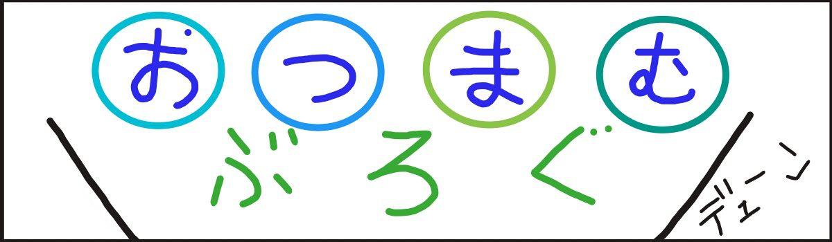 おつまむブログ(ユーザー名:gaharagi3)