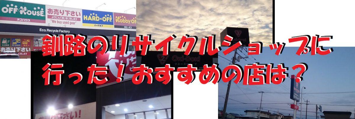釧路のリサイクルショップに行った!おすすめの店は?