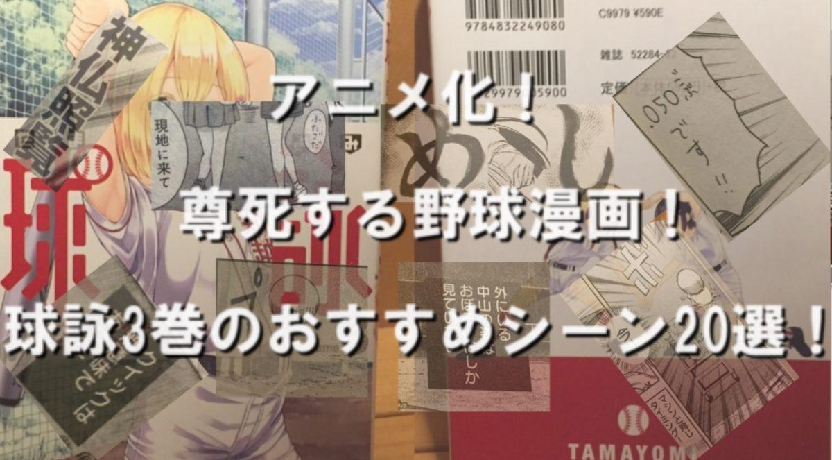 アニメ化!尊死する野球漫画!球詠3巻のおすすめシーン20選!(ネタバレ注意)
