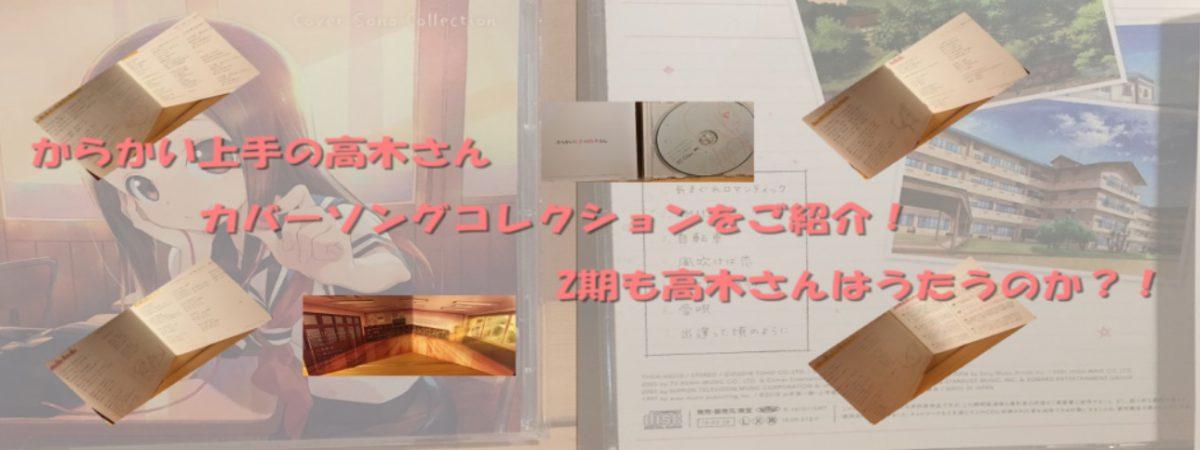 からかい上手の高木さんカバーソングコレクションをご紹介!2期も高木さんはうたうのか?!