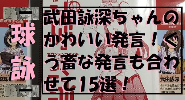 [球詠]これぞきららのエース!武田詠深ちゃんのかわいい発言!ぐう畜な発言も合わせて15選!