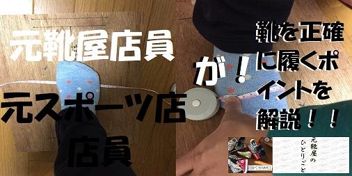 靴を正確に履く為のポイントは?足のサイズの測り方や選び方等を一方的に接客する。[元靴屋のひとりごと]