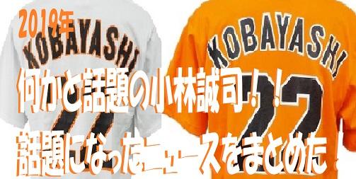 [2019年版]ファンを楽しませてくれた小林誠司のニュースを振り返る。(2019年12月20日#小林誠司)