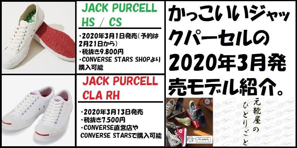 [ジャックパーセル]コンバーススターズモデルとか…直営店モデルがかっこいい!! [元靴屋のひとりごと]