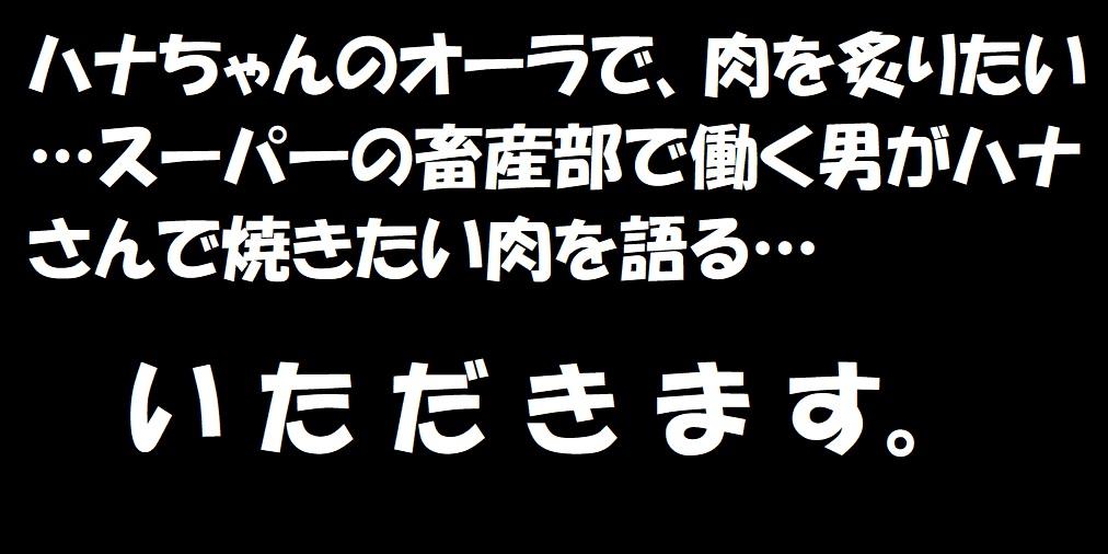 [見える子ちゃん]ワイも百合川ハナちゃんのオーラで、肉を炙りたい。