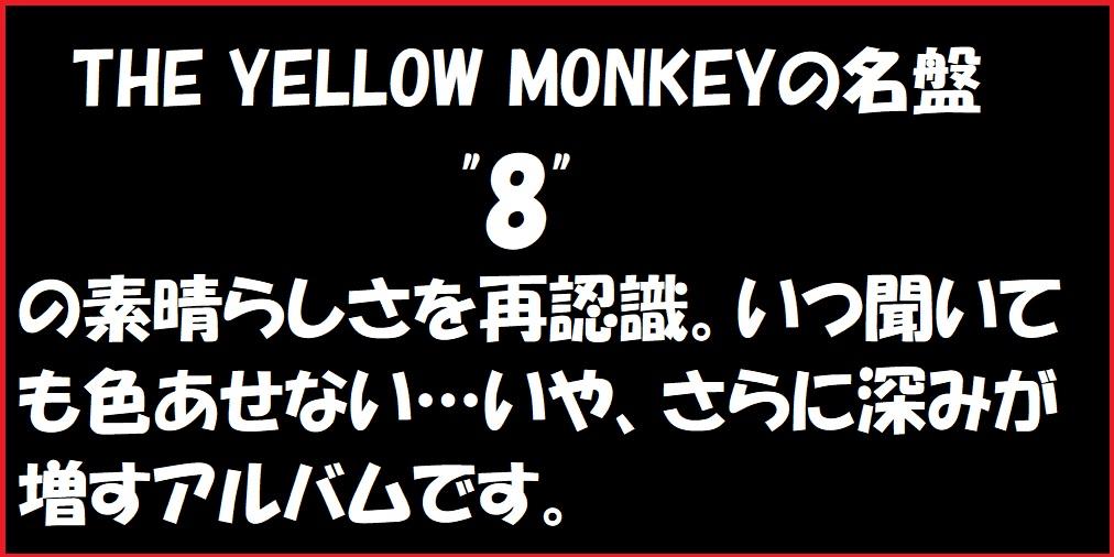 """今THE YELLOW MONKEYの""""8""""聞いてるけどいつ聞いても名盤やんけ (2020年4月27日カル〇スブログ)"""