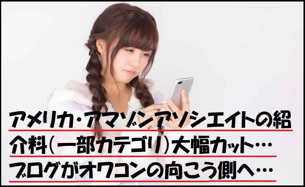日本でもアマゾンアソシエイト紹介料率大幅カットか?オワコン化が加速するブログ…