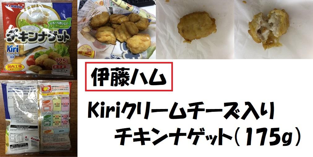 伊藤ハム・キリクリームチーズ入り「チキンナゲット」が美味しい。(語彙力)[北海道十勝肉部・部員一人][不定期更新]