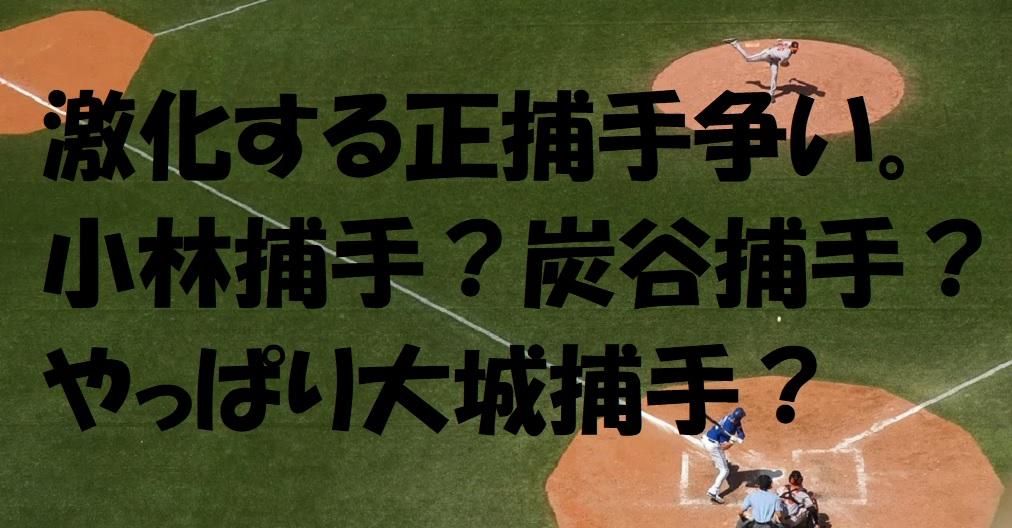 6月19日の開幕スタメンに小林捕手は名を連ねる事ができるのか? (2020年6月11日#小林誠司)