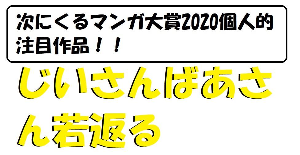 2020年次にくるマンガ大賞おすすめ作品!(Webマンガ部門)「じいさんばあさん若返る」