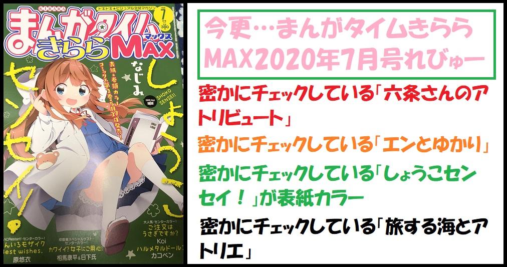 今更まんがタイムきららMAX2020年7月号れびゅー
