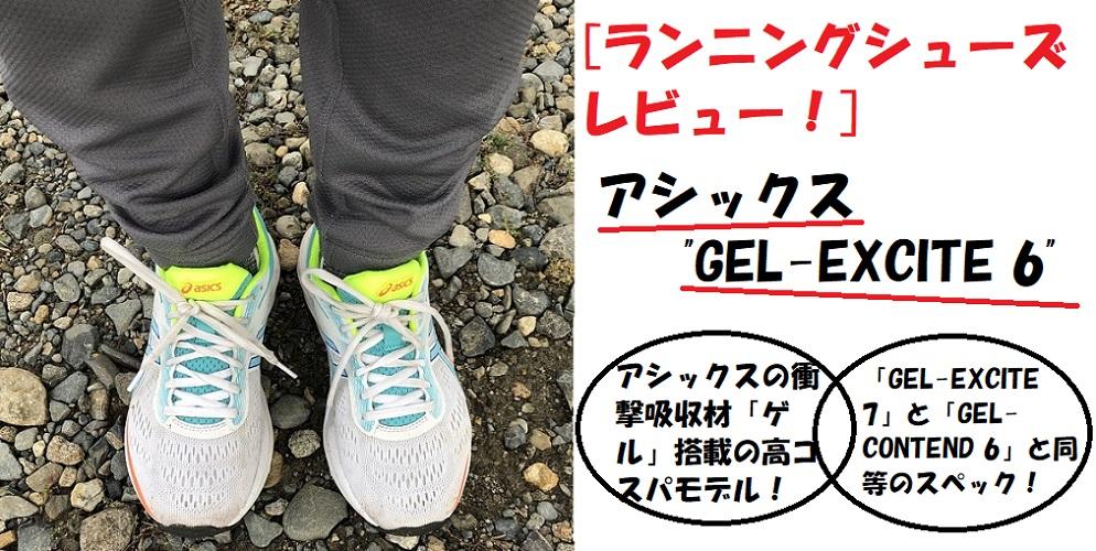 アシックスの「ゲル」と「AMPLIFOAM」を採用したランニングシューズGEL-EXCITE 6レビュー [元靴屋のひとりごと]