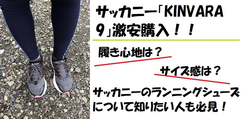サッカニーランニングシューズ「KINVARA 9」を購入!サイズ感や履き心地について解説![元靴屋のひとりごと]