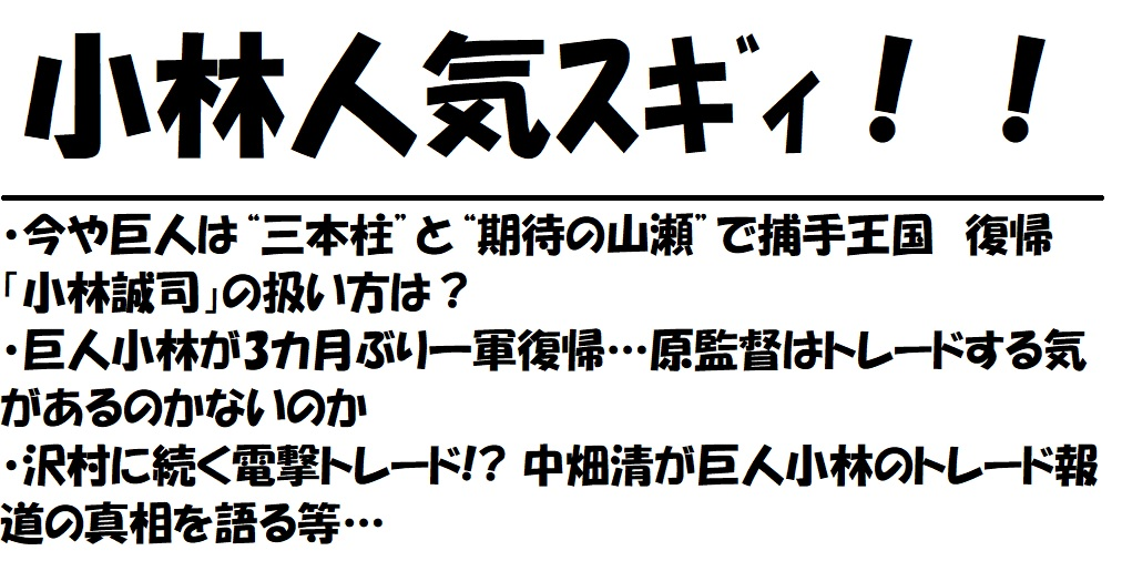 小林捕手復帰!小林人気スギィ!! (2020年9月20日#小林誠司)