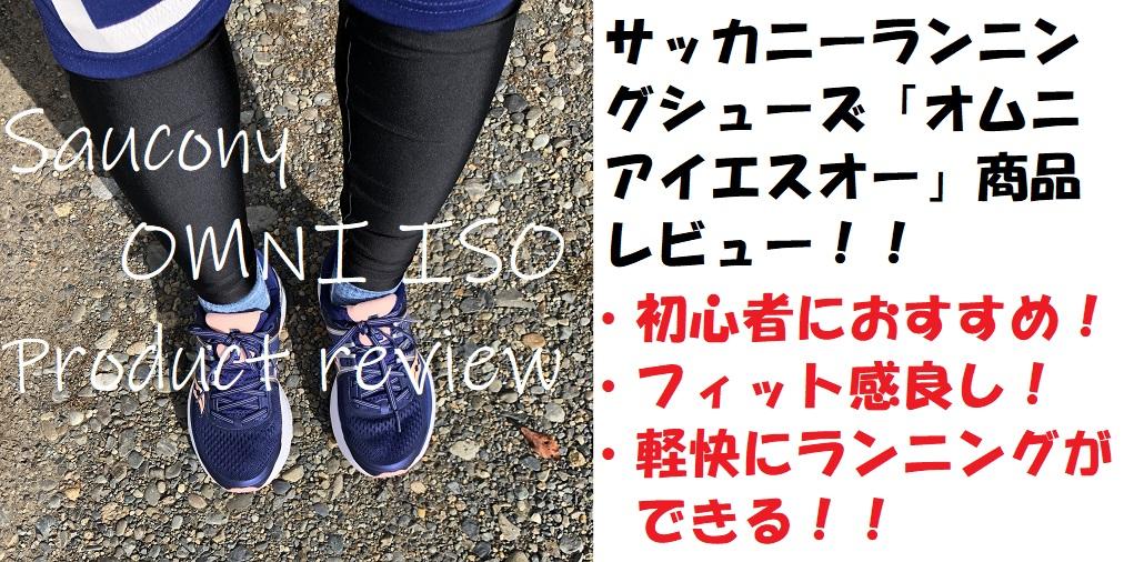 [初心者におすすめ]サッカニーランニングシューズ「オムニ アイエスオー」購入!履き心地などレビュー! [元靴屋のひとりごと]