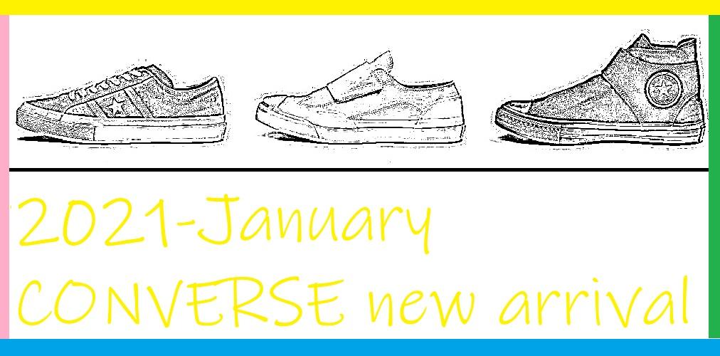 [コンバーススニーカー2021年1月新作ご紹介]早くも注目の新作続々!! [元靴屋のひとりごと]