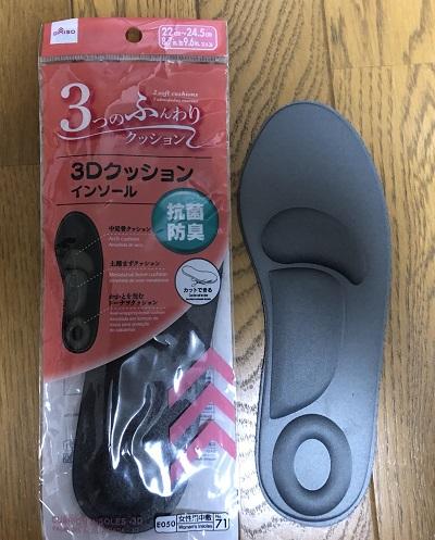 ダイソー/3Dクッションインソール