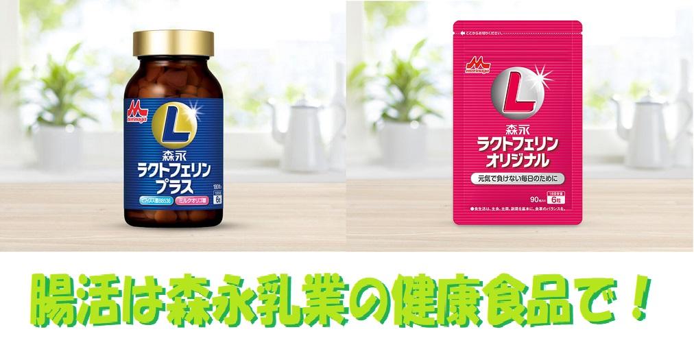 森永乳業健康食品