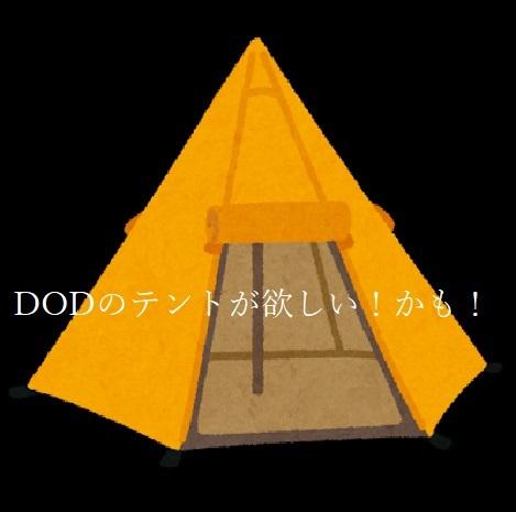 テントのイラスト画像