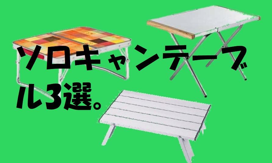 ソロキャンプテーブル3選のサムネ画像