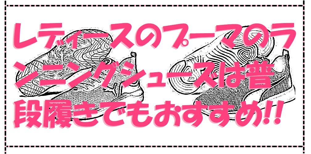 レディースプーマのランニングシューズの画像